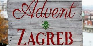 ADVENT U ZAGREBU: U drugačijem ozračju uz program u duhu božićnog sajma